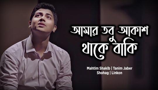 Amar Tobu Akash Thake Baki Lyrics (আমার তবু আকাশ থাকে বাকি) Mahtim Shakib|Bangla Lyrics