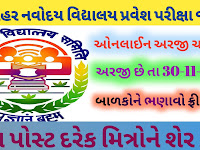 Navodaya Vidyalaya Admission Apply Online 2020