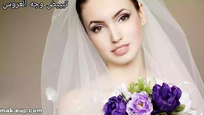 تبييض وجه العروس 2020