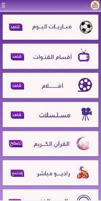 تحميل تطبيق مستر كونكت mr connect لمشاهدة القنوات والافلام والمسلسلات