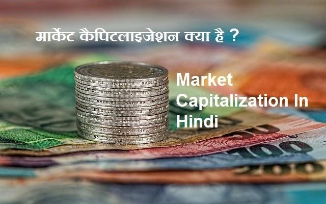 मार्केट कैपिटलाइजेशन क्या है ? Market Capitalization In Hindi