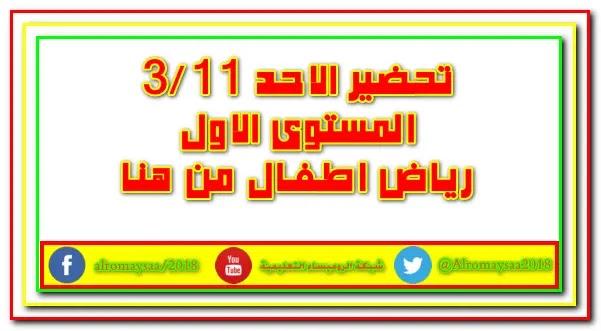 تحضير يوم الاحد للمستوى الثانى رياض اطفال 3 نوفمبر 2019