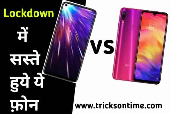 Lockdown की वजह से    इन दो  स्मार्टफोन की कीमत में हुई  भारी गिरावट