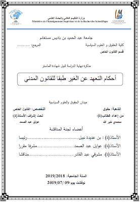 مذكرة ماستر: أحكام التعهد عن الغير طبقا للقانون المدني PDF