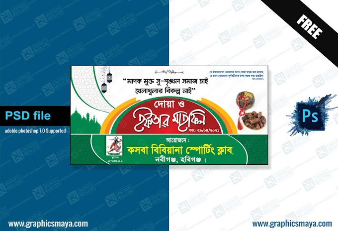 Iftar Party Banner Design PSD