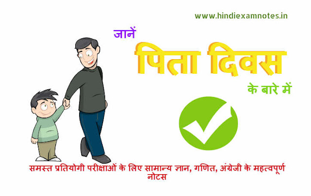 Know About Father's Day in Hindi