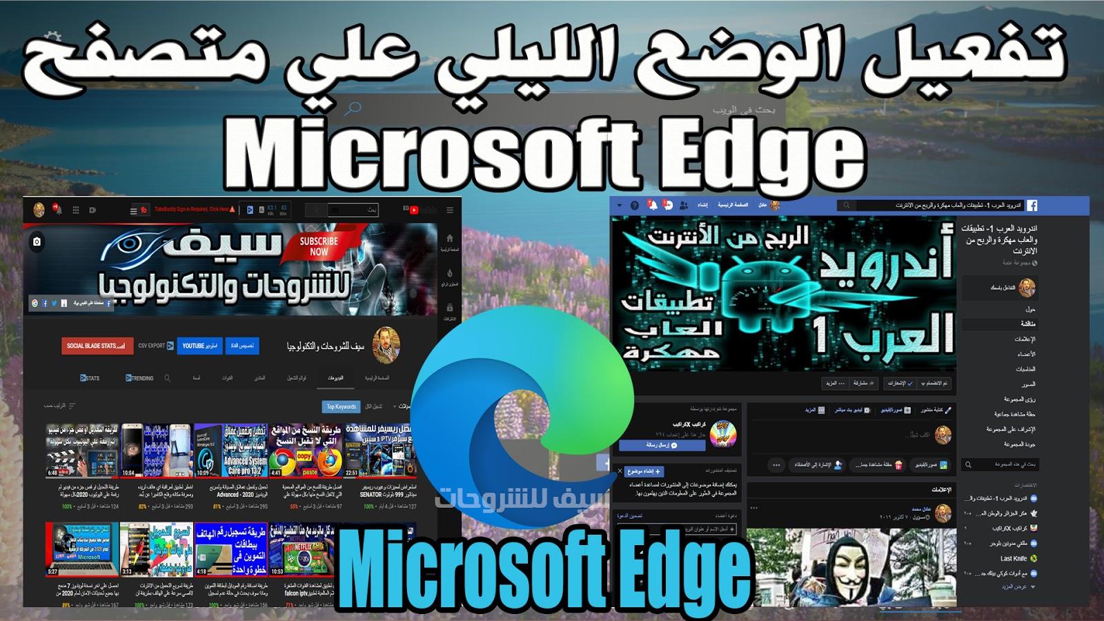 تحديث متصفح Microsoft Edge وتفعيل الوضع المظلم علي جميع المواقع بكل سهولة وبدون اضافات