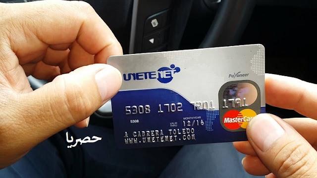 بطاقات افتراضية لتفعيل الباي بال