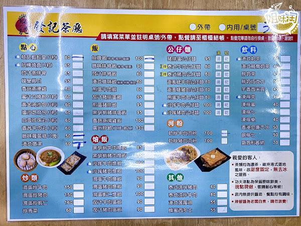 發記茶廳菜單