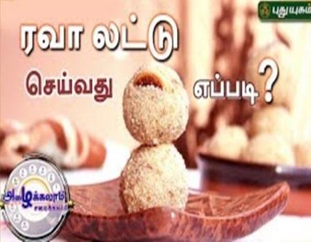 Azhaikalam Samaikalam 27-06-2017 Puthuyugam Tv