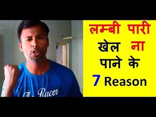 क्रिकेट बैटिंग टिप्स इन हिंदी | cricket batting tips in hindi
