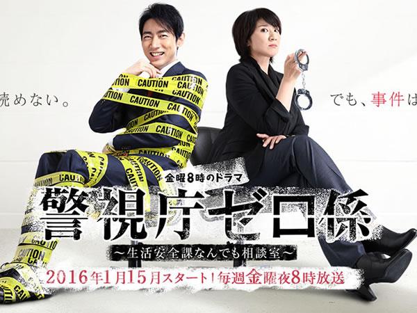 警視廳零系 生活安全科萬能諮詢室 Keishicho Zero Gakari