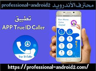 تحميل تطبيق Call Blocker Caller ID  لحظر المكالمات الهاتفية وكشف هوية المتصل آخر إصدار للأندرويد.