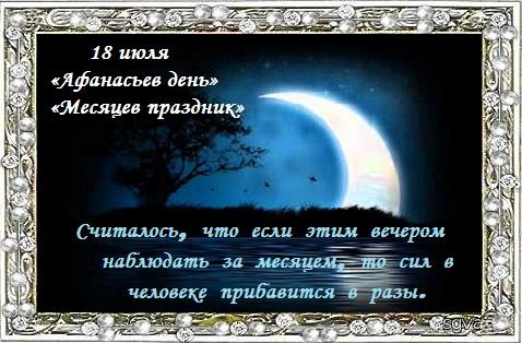 18 июля Афанасьев день, Афанасий Афонский, народные приметы и традиции 49