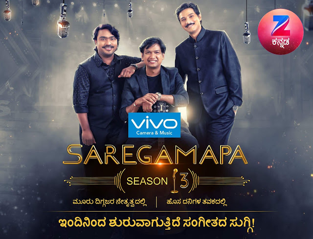 Sa Re Ga Ma Pa Season 13 Zee Kannada Singing Reality Show Wiki,Host,Judges,Audition