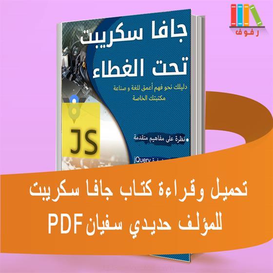 تحميل وقراءة  كتاب  جافا سكريبت تحت الغطاء بالعربية PDF