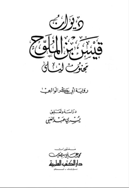 تحميل كتاب ديوان قيس بن الملوح مجنون ليلى ل قيس بن الملوح كتب Pdf