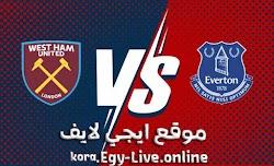 مشاهدة مباراة إيفرتون ووست هام يونايتد ايجي لايف بتاريخ 01-01-2021 في الدوري الانجليزي