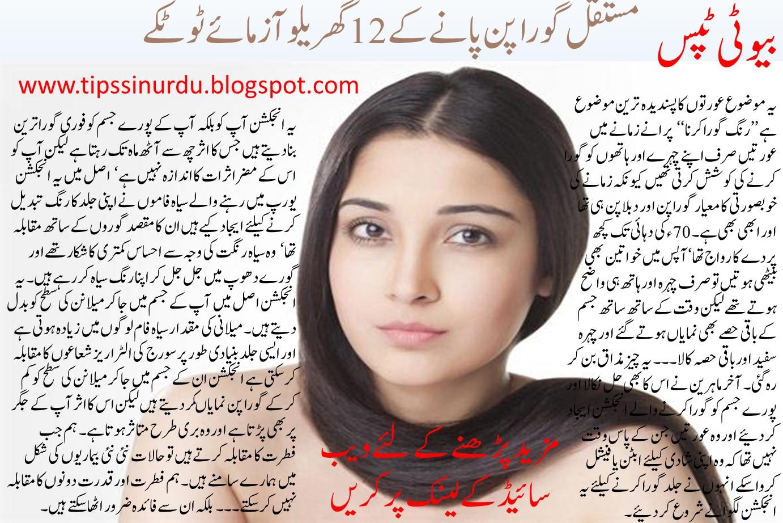 Tips In Urdu Homemade Beauty Tips For Face Whitening In Urdu Hindi