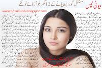 Homemade beauty tips, Homemade beauty tips for face, Homemade beauty tips for face whitening, face whitening in Urdu Hindi