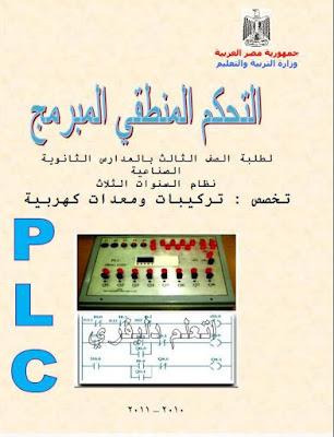 التحكم المنطقي المبرمج PLC  PDF