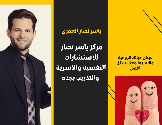 رقم استشاري علاقات زوجية للحجز مركز وعيادة  ياسر نصار بجدة 0557373131
