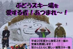 村上市営ぶどうスキー場再開