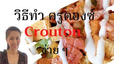วิธีทำ ครูตองซ์  Croutons ง่าย ๆ