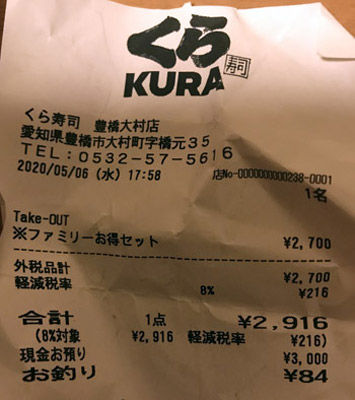くら寿司 豊橋大村店 2020/5/6 テイクアウトのレシート