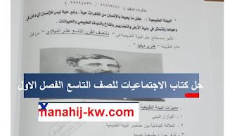 حل كتاب الاجتماعيات للصف التاسع الفصل الاول الكويت