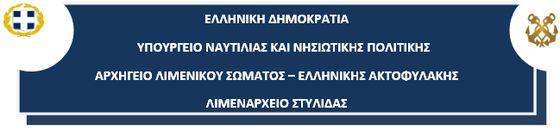 ΛΙΜΕΝΑΡΧΕΙΟ ΣΤΥΛΙΔΑΣ - ΔΕΛΤΙΟ ΤΥΠΟΥ