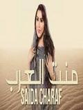 Saida Charaf 2018 Ment Laarab