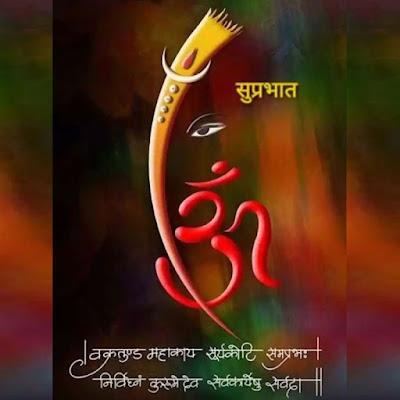 Ganesh Ji Good Morning Images and Status in Marathi