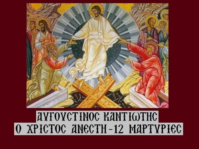 «Ο Χριστός Ανέστη - 12 μαρτυρίες» - Αυγουστίνος Καντιώτης