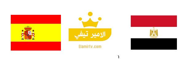 مشاهدة مباراة مصر وإسبانيا بث مباشر اليوم في أولمبياد طوكيو