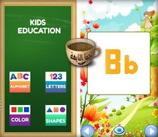 ماهي افضل برامج تعليمية للاطفال اندرويد apk مجانا برابط مباشر , نقدم لكم في هذا المقال من موقع جبنا التايهة تحميل برامج تعليمية للاطفال الصغار, برامج إسلامية للأندرويد, تحميل برامج تعليمية للأطفال سن 4 سنوات, تحميل برنامج تعليم الحرف العربية للأطفال مجانا,برامج تعليمية للاطفال مجانية,تحميل برامج تعليمية للاطفال,برامج تعليمية للاطفال للكمبيوتر,برامج تعليمية للاطفال 3 سنوات,برامج تعليمية للاطفال 6 سنوات,برامج تعليمية للاطفال بالصوت والصورة,تحميل برامج تعليمية للاطفال سن 4 سنوات,برامج تعليمية للاطفال بدون نت