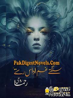 Sulagte Gham Udas Raste Complete Novel By Rohi Rehma
