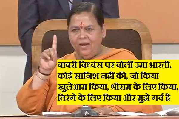 uma-bharti-said-it-was-not-conspiracy-but-open-babri-demolition-case
