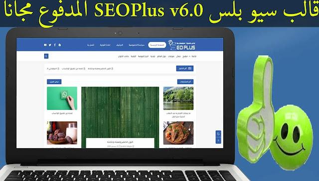 قالب سيو بلس SEOPlus v6.0 المدفوع مجانا