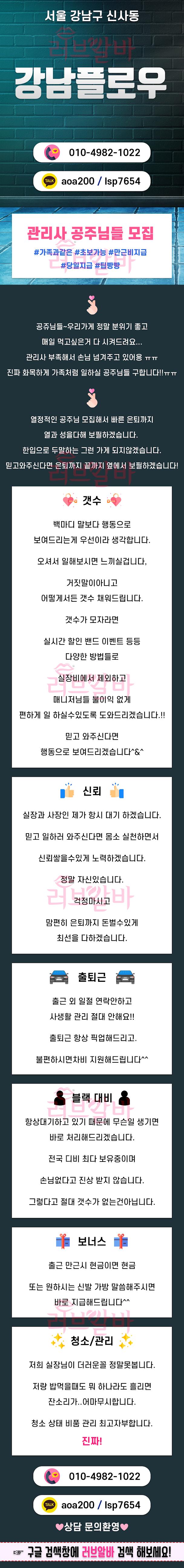 [서울 강남구] 강남 No.1 플로우 관리사 공주님 모집중!
