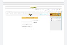 عاجل وهام نافذة التوظيف الإلكتروني ( Online) الكويتي للتوظيف