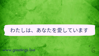 Green colour background love proposal in Japanese