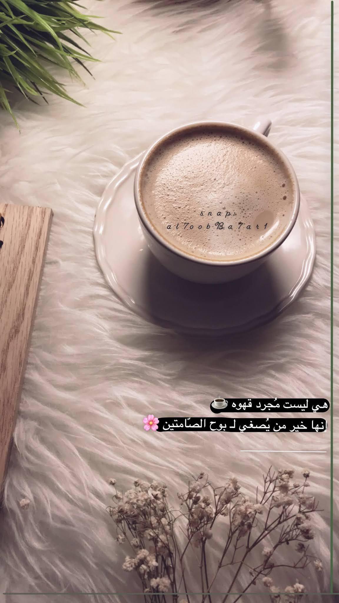 كافيه قهوة بوح