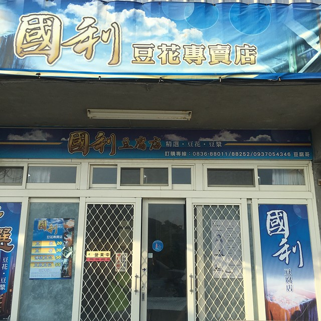 馬祖-國利豆花店