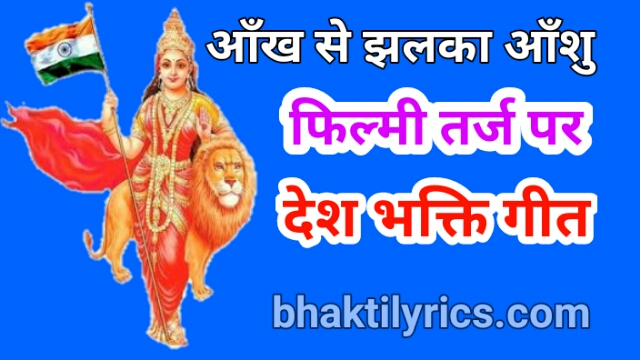 desh bhakti geet lyrics in hindi, republic day kavita