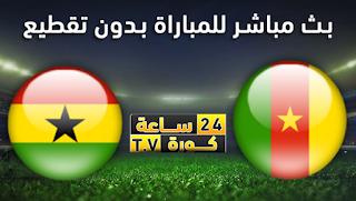 مشاهدة مباراة الكاميرون وغانا بث مباشر بتاريخ 08-11-2019 بطولة أفريقيا تحت 23 سنة
