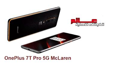 مواصفات و مميزات ون بلس OnePlus 7T Pro 5G McLaren OnePlus 7T Pro 5G McLaren Edition مواصفات ون بلس 7تي برو ماكلارين OnePlus 7T Pro 5G McLaren