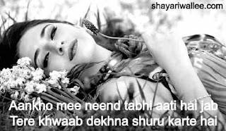 teri aankhen shayari 2 line in hindi