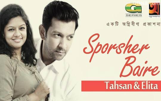 Sporsher Baire Tumi - Tahsan & Elita