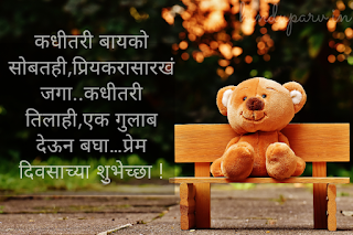 Valentine Day Quotes for Family in Marathi